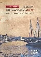 Οι Εβραίοι της Θεσσαλονίκης 1856-1919