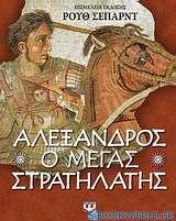 Αλέξανδρος, ο μέγας στρατηλάτης