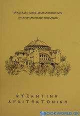 Βυζαντινή αρχιτεκτονική