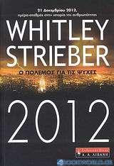 2012: Ο πόλεμος για τις ψυχές
