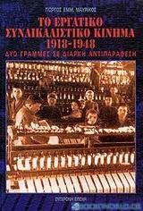 Το εργατικό συνδικαλιστικό κίνημα 1918-1948