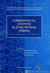 Η διδασκαλία της ελληνικής ως ξένης/δεύτερης γλώσσας