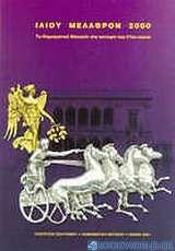 Ιλίου Μέλαθρον 2000