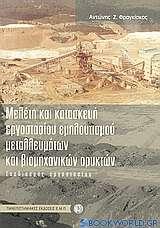 Μελέτη και κατασκευή εργοστασίου εμπλουτισμού μεταλλευμάτων και βιομηχανικών ορυκτών