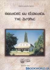 Εκκλησίες και εξωκλήσια της Ζαγοράς