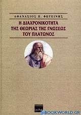 Η διαχρονικότητα της θεωρίας της γνώσεως του Πλάτωνος