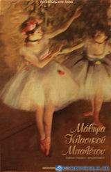 Μάθημα κλασικού μπαλέτου