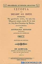 Ιστορία του Σουλλίου και Πάργας