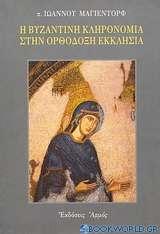 Η βυζαντινή κληρονομιά στην ορθόδοξη εκκλησία
