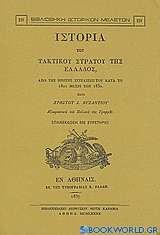 Ιστορία του τακτικού στρατού της Ελλάδος
