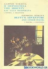 Η περιπέτεια της Μπέττυ και άλλα ποιήματα