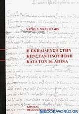 Η εκπαίδευση στην Κωνσταντινούπολη κατά τον 16 αιώνα