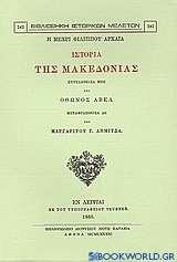 Η μέχρι Φιλίππου αρχαία ιστορία της Μακεδονίας