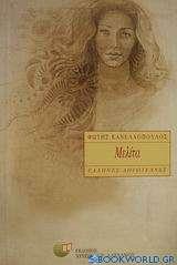 Μελίτα