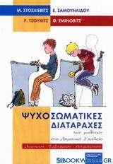 Ψυχοσωματικές διαταραχές των μαθητών στο δημοτικό σχολείο