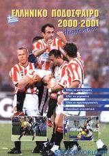 Ελληνικό ποδόσφαιρο 2000-2001