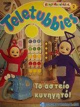 Teletubbies, το αστείο κυνηγητό