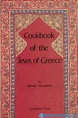 Cookbook of the Jews of Greece