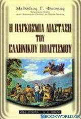 Η παγκόσμια διάσταση του ελληνικού πολιτισμού