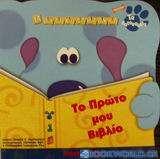 Το πρώτο μου βιβλίο
