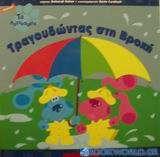 Τραγουδώντας στη βροχή