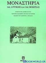 Μοναστήρια της Αττικής και της Βοιωτίας
