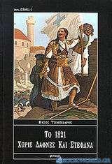 Το 1821 χωρίς δάφνες και στεφάνια