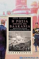 Η Ρωσία απέναντι στα Βαλκάνια