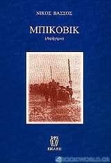 Μπίκοβικ