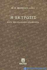 Η έκτρωσις κατά την ελληνική αρχαιότητα