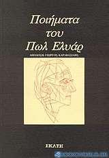Ποιήματα του Πωλ Ελυάρ