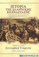 Ιστορία της ελληνικής επανάστασης