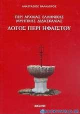 Περί αρχαίας ελληνικής μυητικής διδασκαλίας: Λόγος περί Ηφαίστου