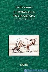 Η ευθανασία του Καντάρα και άλλες ιστορίες με ζώα
