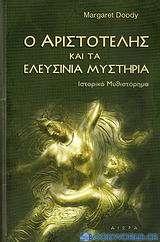 Ο Αριστοτέλης και τα Ελευσίνια μυστήρια