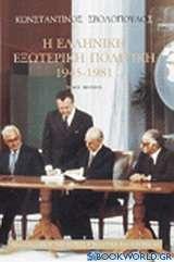 Η ελληνική εξωτερική πολιτική 1945-1981