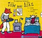 Το μεγάλο βιβλίο του Τομ και της Λίας