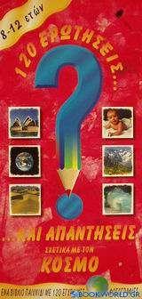 120 ερωτήσεις και απαντήσεις σχετικά με τον κόσμο