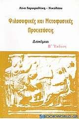 Φιλοσοφικές και μεταφυσικές προεκτάσεις