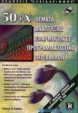 50+Χ θέματα ανάπτυξης εφαρμογών σε προγραμματιστικό περιβάλλον