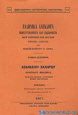 Ελληνικά ανέκδοτα