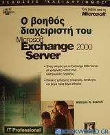 Ο βοηθός διαχειριστή του Microsoft Exchange 2000 Server