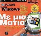 Ελληνικά Microsoft Windows Me Millenium Edition με μια ματιά