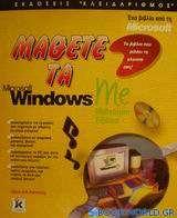Μάθετε τα Microsoft Windows Me