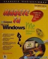 Μάθετε τα ελληνικά Microsoft Windows Me