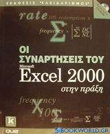 Οι συναρτήσεις του Microsoft Excel 2000 στην πράξη