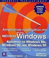 Αντιμετώπιση προβλημάτων στα ελληνικά Microsoft Windows
