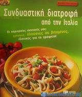 Συνδυαστική διατροφή από την Ιταλία