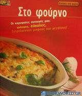 Στο φούρνο