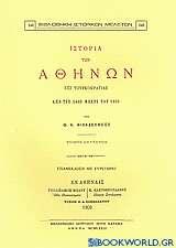 Ιστορία των Αθηνών επί τουρκοκρατίας